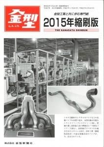 金型新聞縮刷版2015