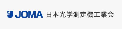 日本光学測定機工業会