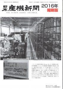日本産機新聞表紙