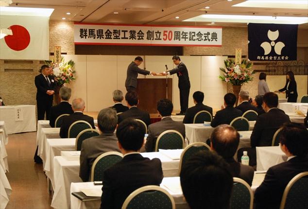 群馬県金型工業会 創立50周年記念式典を開催