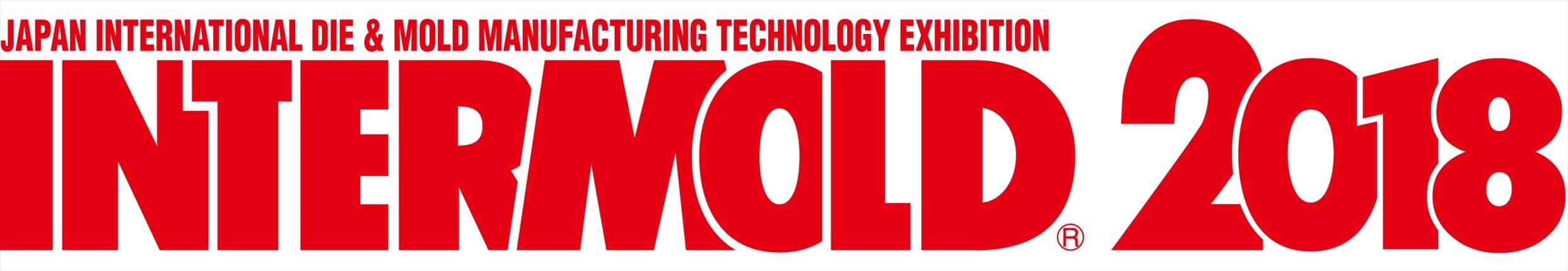 INTERMOLD2018〜金型の未来〜<br>世界の加工技術一堂
