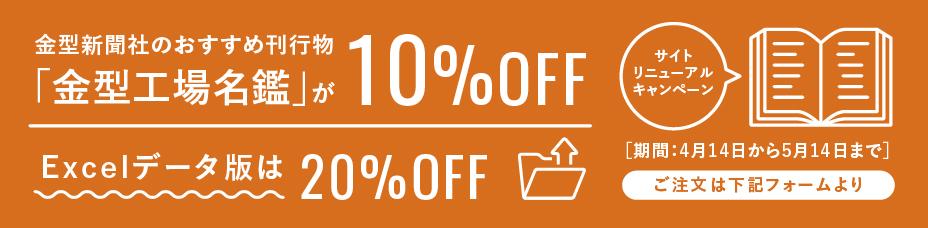 金型新聞社のおすすめ刊行物「金型工場名鑑」が10%OFF!Excelデータ版は20%OFF!