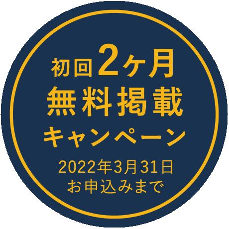 初回2ヶ月無料掲載キャンペーン 2022年3月31日お申込みまで