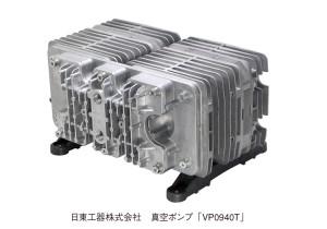 高出力タイプを発売 「リニア式真空ポンプ」 (日東工器)