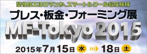 MF-Tokyo2015 いよいよ開幕<br>7月15~18日 東京ビッグサイト