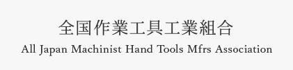 全国作業工具工業組合