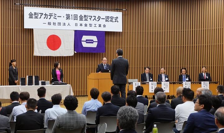 日本金型工業会 金型マスター制度<br>第1回 技術者71人を認定