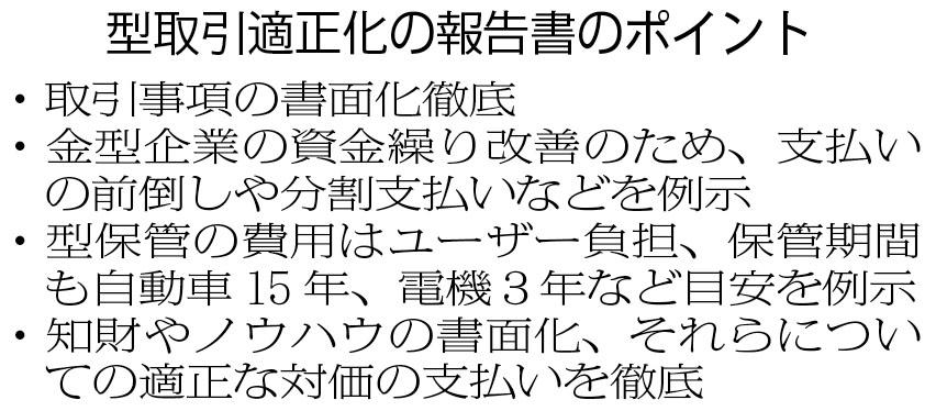 金型取引適正化へ<br>経産省が報告書