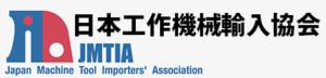 日本工作機械輸入協会 jmtia