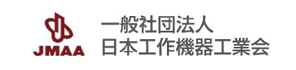 一般社団法人日本工作機器工業会