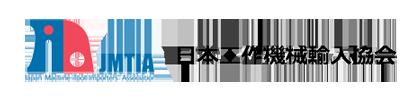 日本工作機械輸入協会