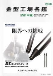 金型工場名鑑《西日本編》2016年版