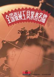 全国機械工具業者名鑑(機械工具)2015年版